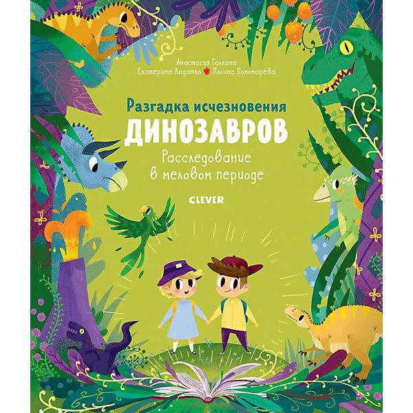 Clever Детская книга Разгадка исчезновения динозавров. Расследование в меловом периоде, Галкина А.