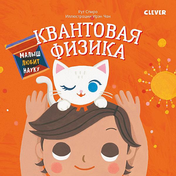 Clever Детская книга Малыш любит науку. Квантовая физика, Спиро Р.