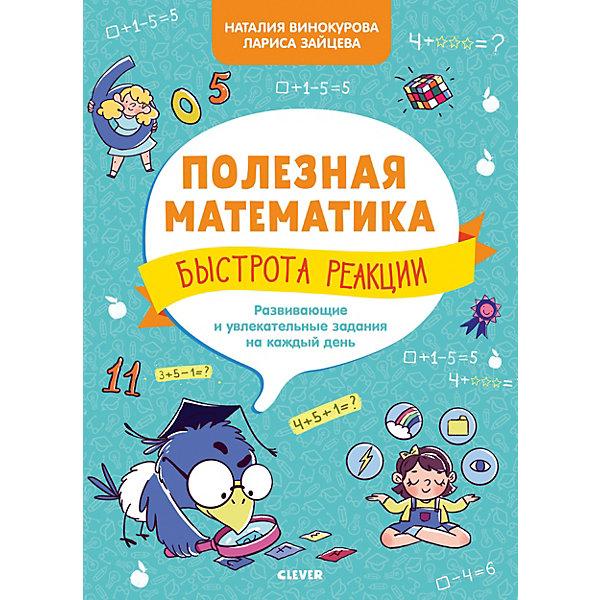 Clever Обучающая книга Полезная математика. Быстрота реакции. Развивающие и увлекательные задания на каждый день,