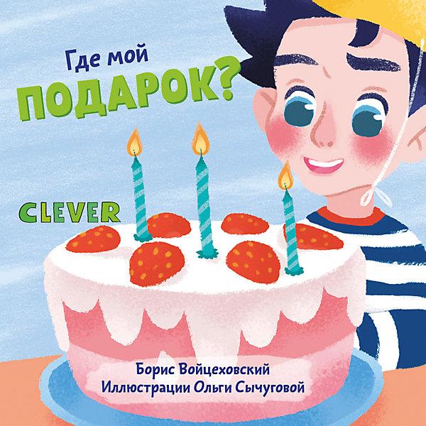Clever Детская книга Вжух! Где мой подарок?, Войцеховский Б.