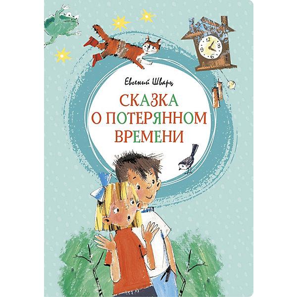 Махаон Повесть-сказка Сказка о потерянном времени, Е. Шварц