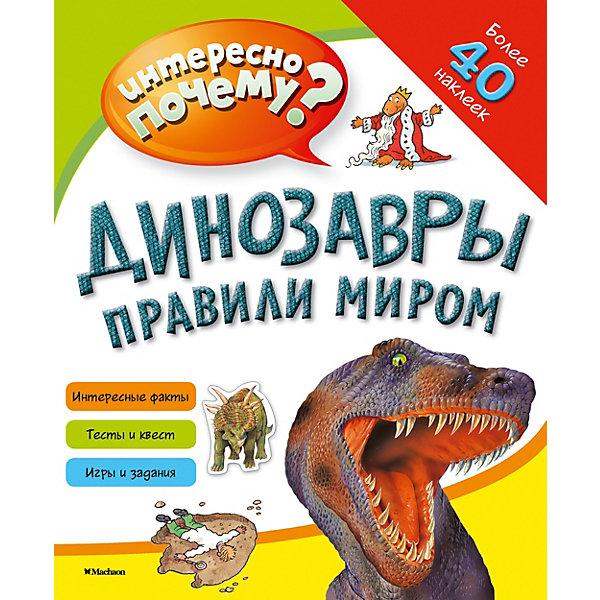 цена Махаон Книга с наклейками Динозавры правили миром