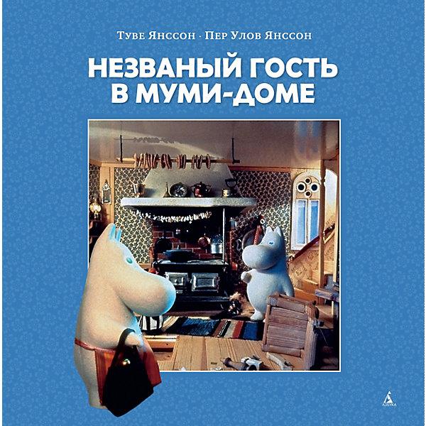 Купить Повесть-сказка Незваный гость в Муми-доме, Т. Янссон, Азбука, Россия, Унисекс