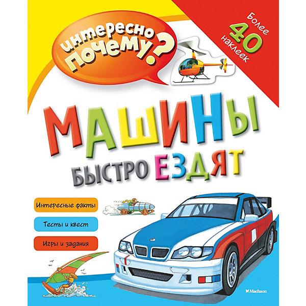 цена на Махаон Книга с наклейками Машины быстро ездят