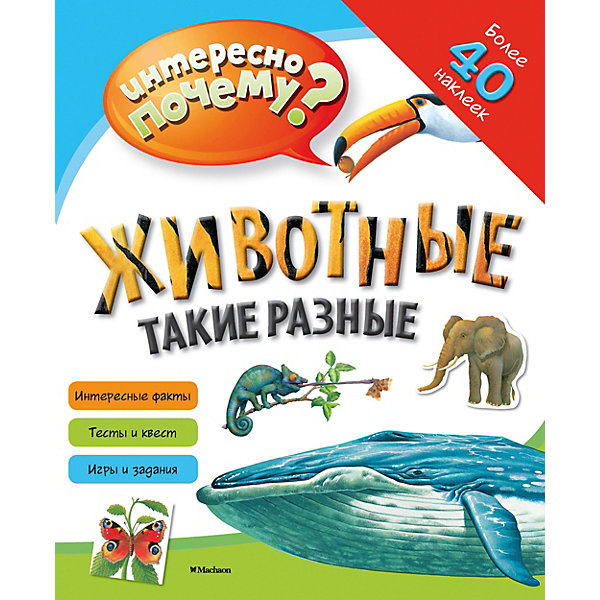 цена на Махаон Книга с наклейками Животные такие разные