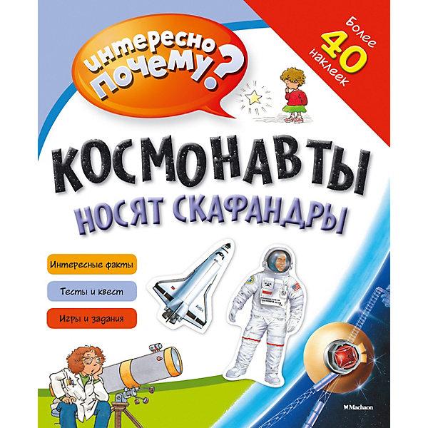 цена на Махаон Книга с наклейками Космонавты носят скафандры