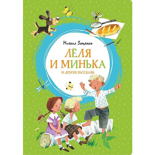 Сборник рассказов Лёля и Минька и другие рассказы, М. Зощенко фото