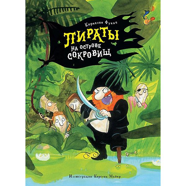 Сказка Пираты на острове сокровищ, К. Функе Махаон