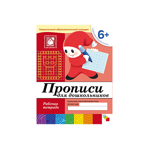 Мозаика-Синтез Рабочая тетрадь Прописи для дошкольников (6+) Подготовительная группа