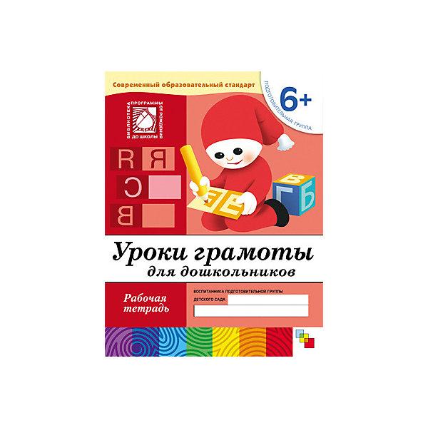 Мозаика-Синтез Рабочая тетрадь Уроки грамоты для дошкольников (6+) Подготовительная группа