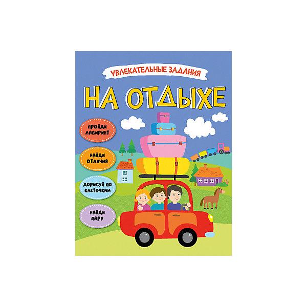Книга-активити Увлекательные задания На отдыхе Мозаика-Синтез
