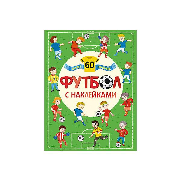 Книга с наклейками Футбол наклейками, Е. Александрова Мозаика-Синтез 12435245