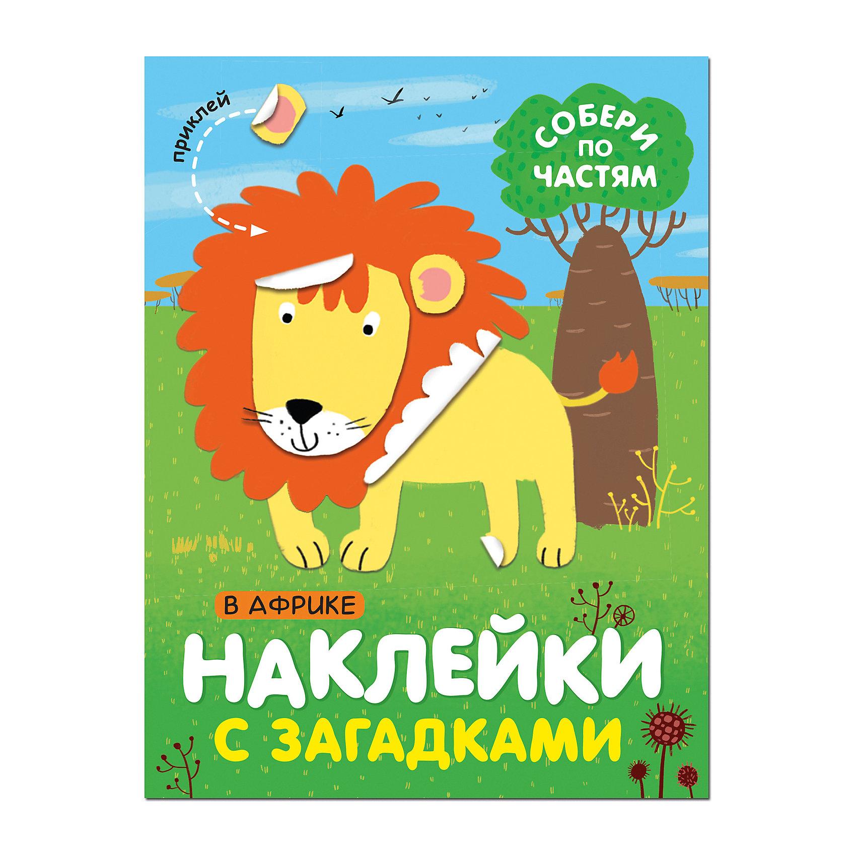 Книга с наклейками Наклейки с загадками. Собери по частям В Африке