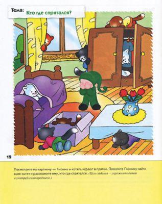 Мозаика-Синтез Развитие речи у малышей. (3+). Младшая группа. Рабочая тетрадь раннее развитие от рождения до школы развитие речи у малышей 4 средняя группа рабочая тетрадь