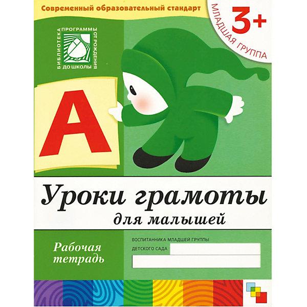 Мозаика-Синтез Рабочая тетрадь Уроки грамоты для малышей (3+) Младшая группа.