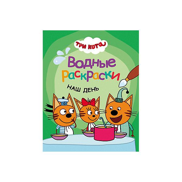 Купить Раскраски Три кота. Водные раскраски Наш день, Мозаика-Синтез, Польша, Унисекс