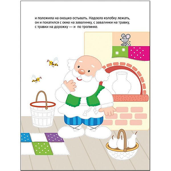 Мозаика-Синтез Книга для творчества Рисуем по точкам Колобок цена