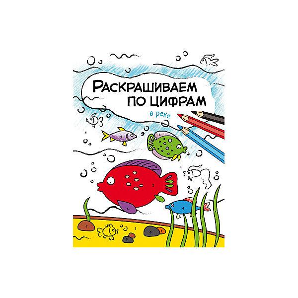 Книга для творчества Раскрашиваем по цифрам В реке, О. Мозалева Мозаика-Синтез 12435277