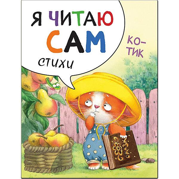 Стихи Я читаю сам Котик, Е. Александрова Мозаика-Синтез
