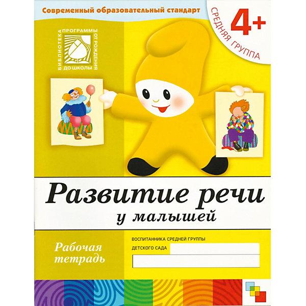 Развитие речи у малышей. (4+). Средняя группа. Рабочая тетрадь. Мозаика-Синтез 12435293