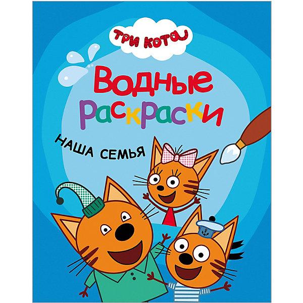 Купить Раскраски Три кота. Водные раскраски Наша семья, Мозаика-Синтез, Польша, Унисекс