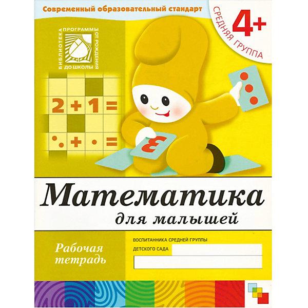 Мозаика-Синтез Рабочая тетрадь Математика для малышей (4+) Средняя группа