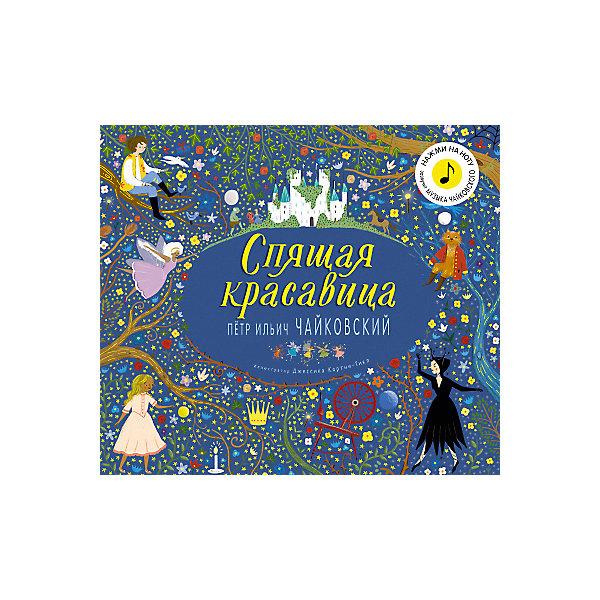 Книга музыкальная Великие композиторы - детям. Спящая красавица. Петр Ильич Чайковский, К. Флинт Мозаика-Синтез