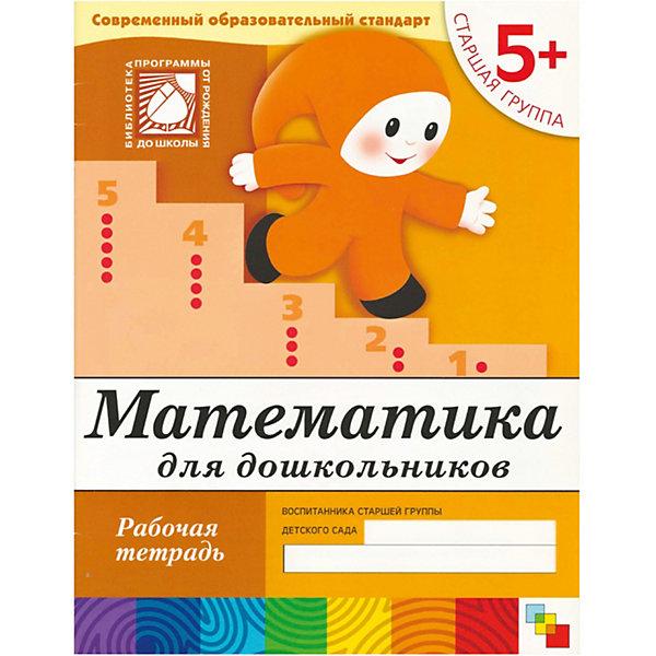 Мозаика-Синтез Рабочая тетрадь Математика для дошкольников. (5+). Старшая группа морозова о отв ред больше меньше или равно рабочая тетрадь дошкольника