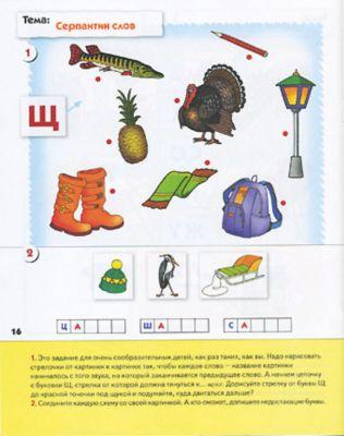 Мозаика-Синтез Рабочая тетрадь Уроки грамоты для дошкольников (5+) Старшая группа раннее развитие от рождения до школы уроки грамоты для дошкольников 5 старшая группа рабочая тетрадь