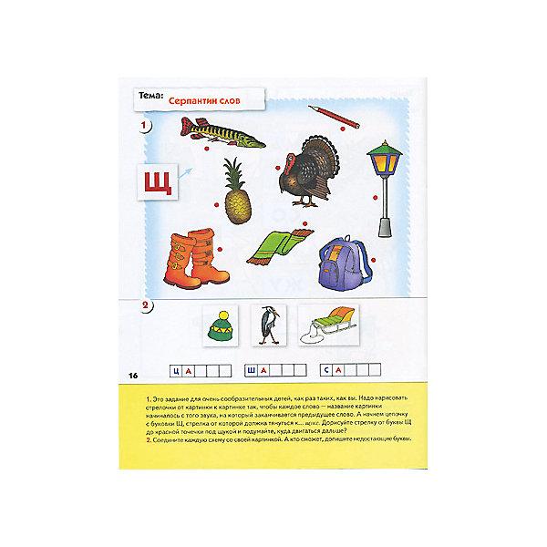 цена на Мозаика-Синтез Рабочая тетрадь Уроки грамоты для дошкольников (5+) Старшая группа