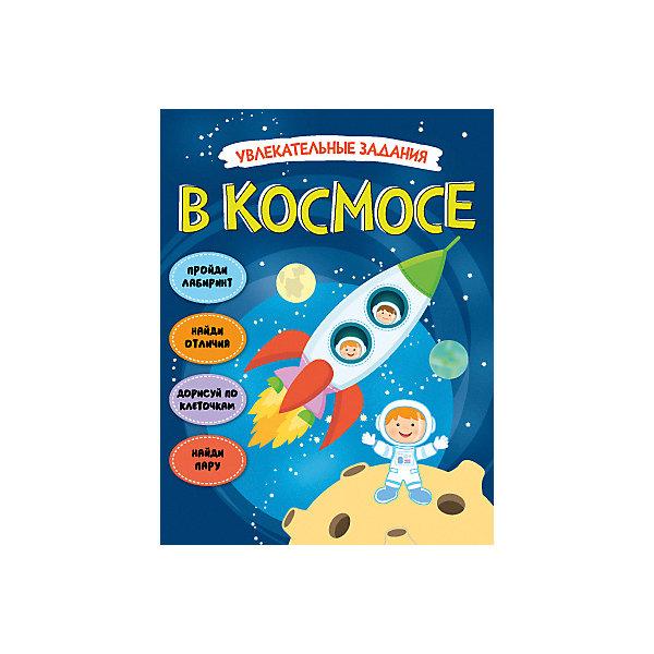 Книга-активити Увлекательные задания В космосе Мозаика-Синтез