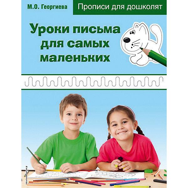 Эксмо Прописи для дошколят Уроки письма самых маленьких