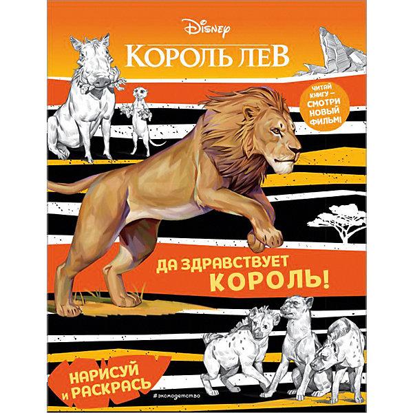 """Эксмо Раскраска Disney Король лев """"Да здравствует король!"""""""