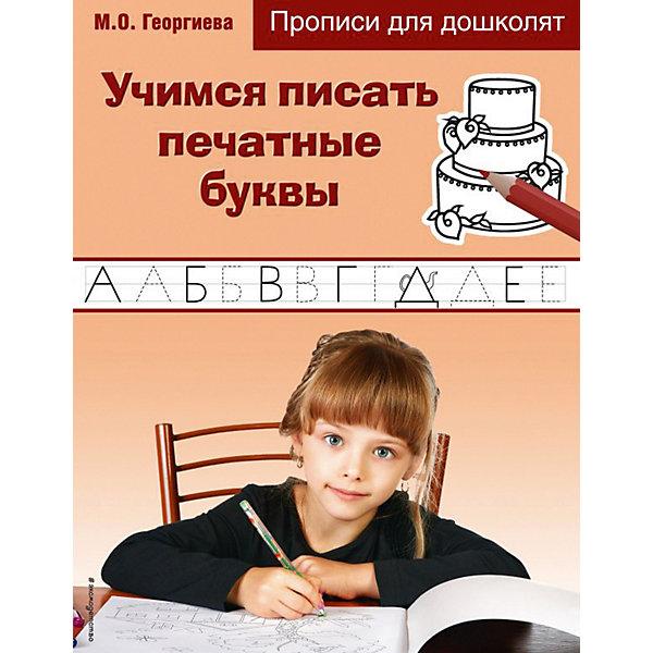 Эксмо Прописи для дошколят Учимся писать печатные буквы цена