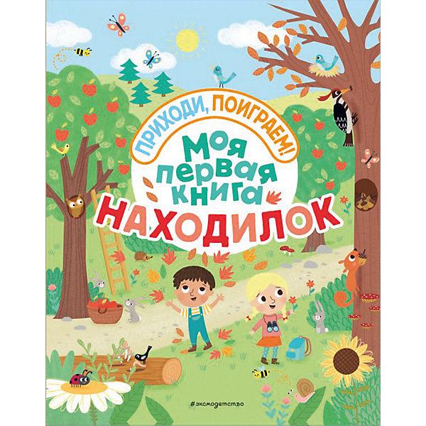 Купить Сборник заданий Приходи, поиграем! Моя первая книга находилок , Эксмо, Россия, Унисекс
