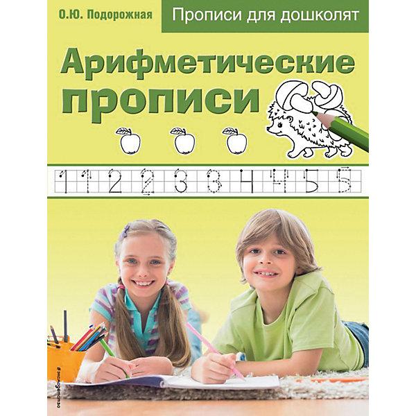 Эксмо Прописи для дошколят Арифметические прописи