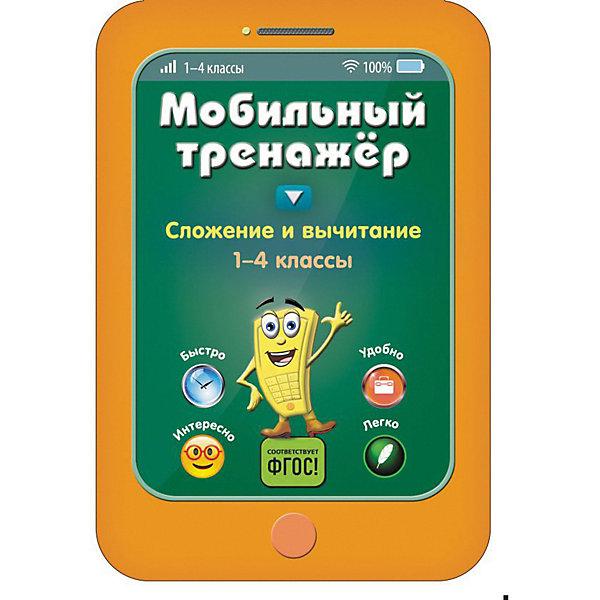 Эксмо Пособие Мобильный тренажер Сложение и вычитание, 1-4 классы абрикосова и устный счет 1 4 классы