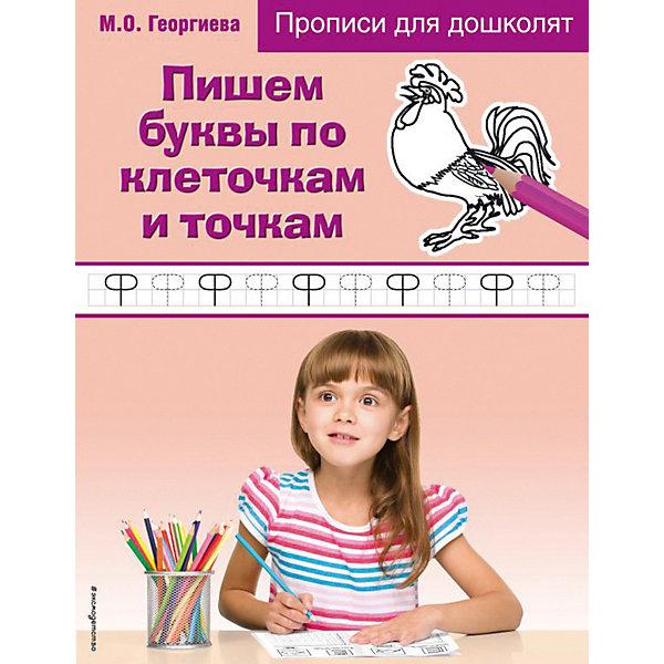 Купить Прописи для дошколят Пишем буквы по клеточкам и точкам , Эксмо, Россия, Унисекс