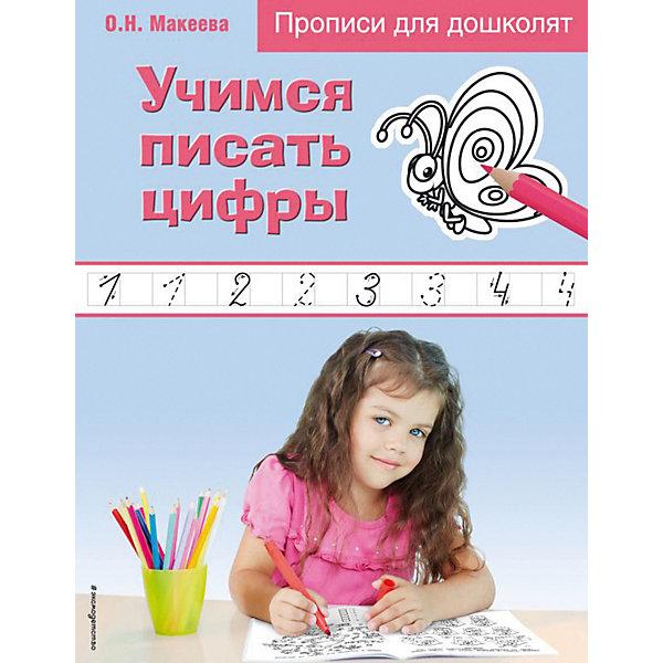 Эксмо Прописи для дошколят Учимся писать цифры