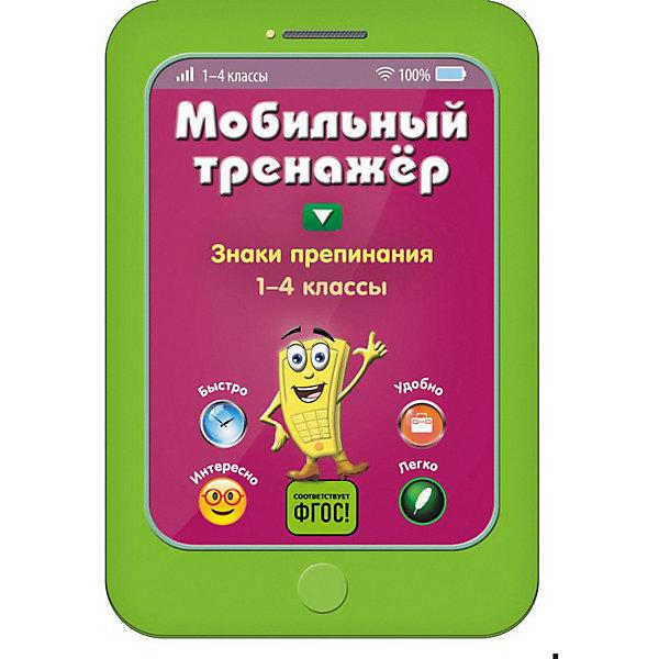 Эксмо Пособие Мобильный тренажер