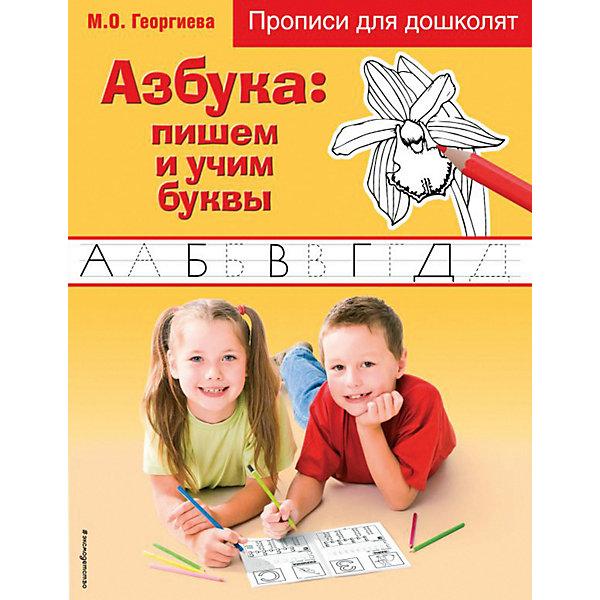 Эксмо Прописи для дошколят Азбука: пишем и учим буквы горянова е азбука ушу для дошколят методическое пособие