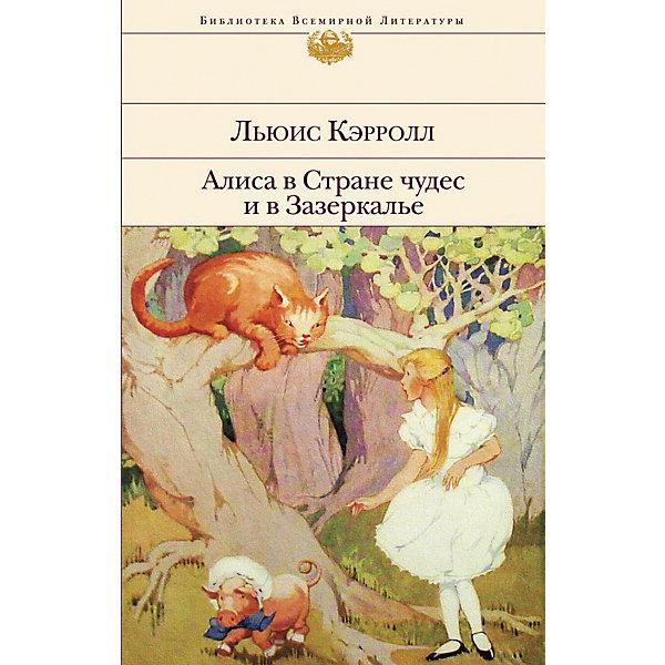 Эксмо Сказка Библиотека всемирной литературы Алиса в Стране чудес и Зазеркалье, Л. Кэрролл