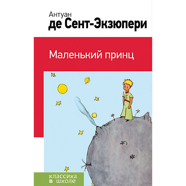 Эксмо Сказка Классика в школе Маленький принц, Сент-Экзюпери А. Д.