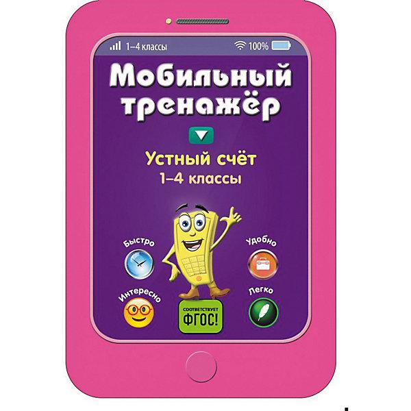Эксмо Пособие Мобильный тренажер Устный счет, 1-4 классы