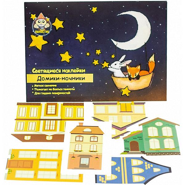 палатки домики Люмастик Светящиеся наклейки Люмастик Домики-ночники
