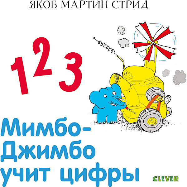 Clever Книга Мимбо-Джимбо. Мимбо-Джимбо учит цифры, Стрид Я.М.