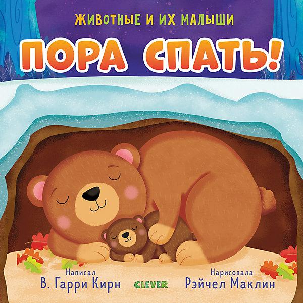 Clever Книга Животные и их малыши. Пора спать!, Гарри Кирн В. животные и их малыши пора купаться