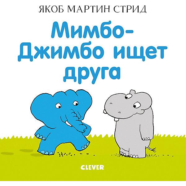 Clever Книга Мимбо-Джимбо. Мимбо-Джимбо ищет друга, Стрид Я.М.