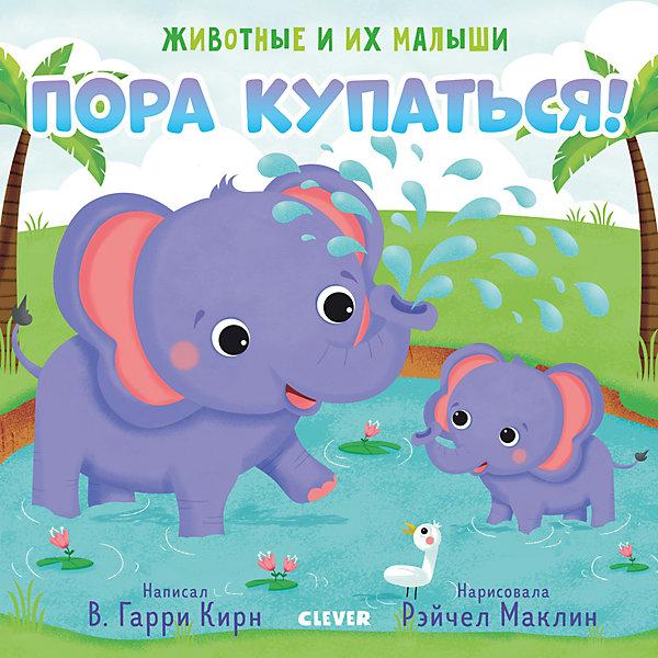 Clever Книга Животные и их малыши. Пора купаться!, Гарри Кирн В. животные и их малыши пора купаться