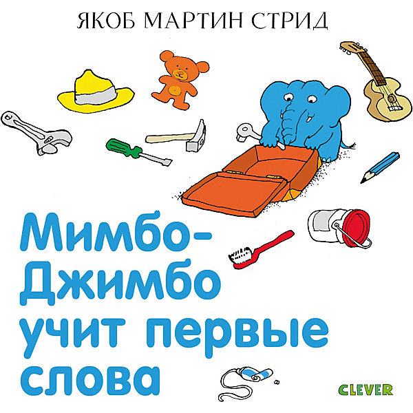Clever Книга Мимбо-Джимбо. Мимбо-Джимбо учит первые слова, Стрид Я.М.